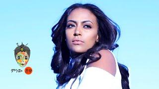 Musique éthiopienne : Negussie Bogale (Bandaff) Nouvelle musique éthiopienne 2021 (vidéo officielle)