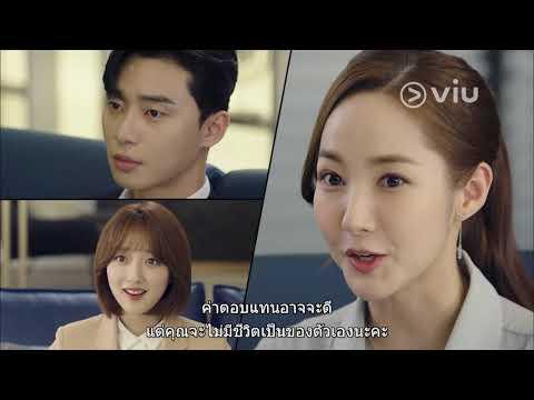 ซีรีย์ What&39;s Wrong with Secretary Kim? Ep 1 [สัมภาษณ์งาน] ซับไทย