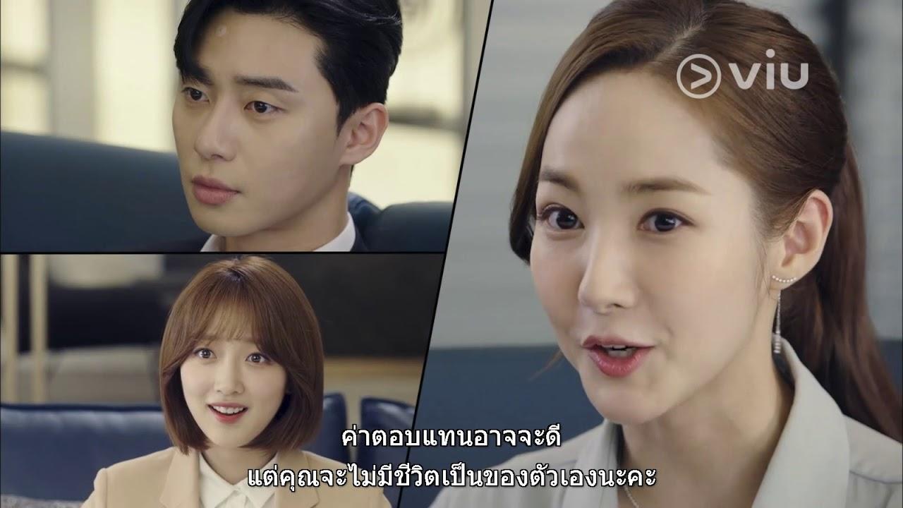 ซีรีย์ What's Wrong with Secretary Kim? Ep 1 [สัมภาษณ์งาน] ซับไทย