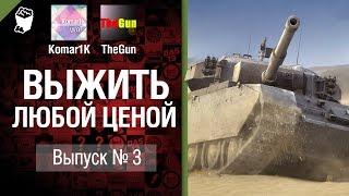 Выжить любой ценой №3 - от TheGun и Komar1K [World of Tanks]