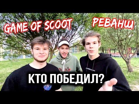 РЕВАНШ GAME OF SCOOT - AX, КАРП, МАРАТ В СКЕЙТ ПАРКЕ