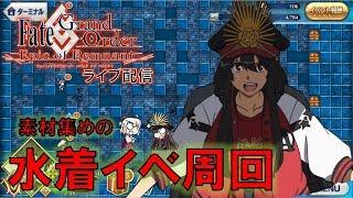 """アプリゲーム""""Fate/Grand Order""""の水着イベント (""""デスジェイル・サマーエスケイプ~罪と絶望のメイヴ大監獄 2017~"""") を周回していきます! 星座占い..."""