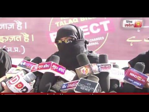 women against tripple Talaq in Ujjain