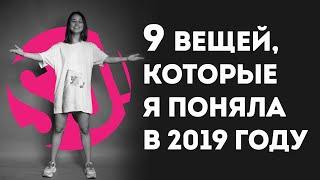 9 вещей, которые я поняла в 2019 | мысли вслух