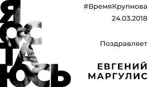 Евгений Маргулис. Поздравление в #времякрупнова