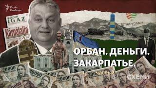 Орбан. Деньги. Закарпатье. Часть вторая   СХЕМЫ   №302