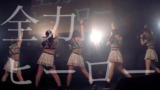 全力少女R #アイドル 2021年1月31日に行われた「全力少女R 4.8周年ワンマンライブ」にて披露した新曲「全力少女R」のライブ映像です! 全力少女R 公式twitter ...