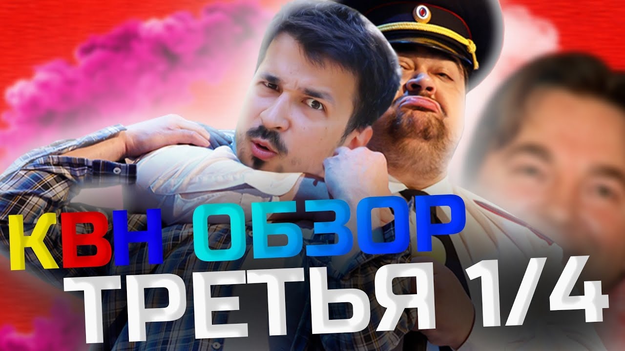 Плагиат и доборы / Третья 1/4 финала   Высшая лига 2021  / КВН ОБЗОР