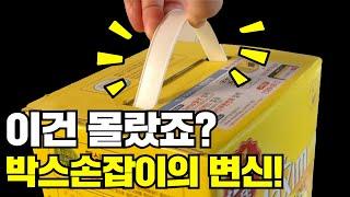 박스손잡이의 변신! 3…