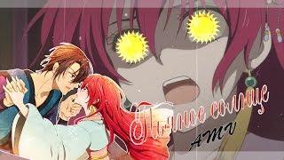 「AMV」Грустный аниме клип - Пьяное солнце ( MIX + Аниме грусть )