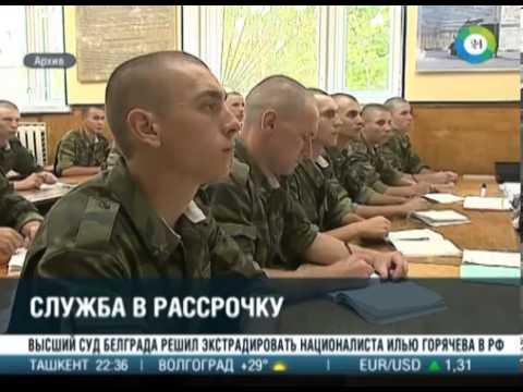 Российским студентам предлагают «службу в рассрочку»