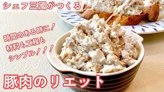#335『豚肉のリエット』フランスの伝統的な保存食!|シェフ三國の簡単レシピ