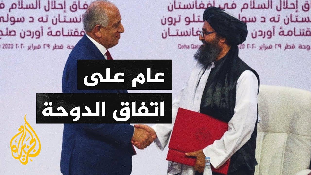 ملفات الحصاد - ماذا تحقق بعد عام من الاتفاق بين طالبان وأمريكا؟  - نشر قبل 9 ساعة