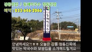 [강릉 동해막국수 맛집] 정돈진에서 먹는 막국수,수육,…