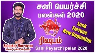 sani peyarchi 2020 2023 tamil Sani peyarchi 2020 rishabam சனி பெயர்ச்சி ரிஷபம்