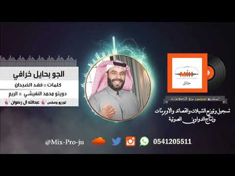 الجو بحايل خرافي كلمات فهد الضيدان اداء محمد النفيشي & الريم