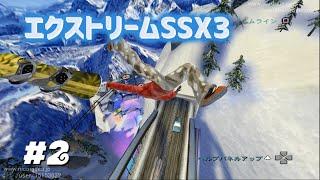 【TAS】エクストリームSSX3 part2