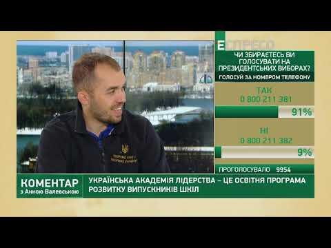 Espreso.TV: Тичківський: Нам бракує усвідомлення, що доля країни залежить від кожного