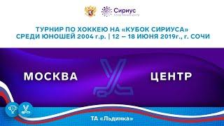 Хоккейный матч. 17.06.19. «Москва» - «Центр»