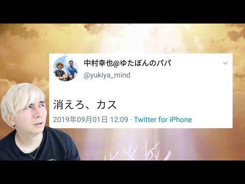 How Not To Use Twitter...Kaynak: YouTube · Süre: 5 dakika12 saniye