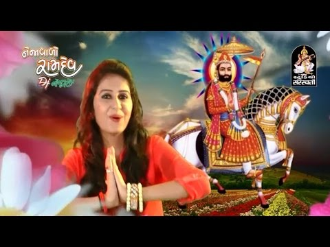 KINJAL DAVE - Helo Maro Sambhlo | Ramdevpir No Helo | FULL VIDEO | Super Hit Gujarati Song