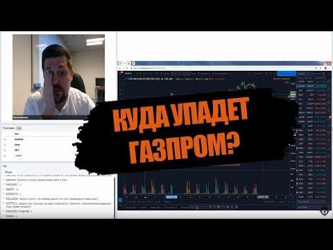 Газпром падение больше дивидендов | Когда рост на Московской Бирже | Торговые идеи Hunt for Money