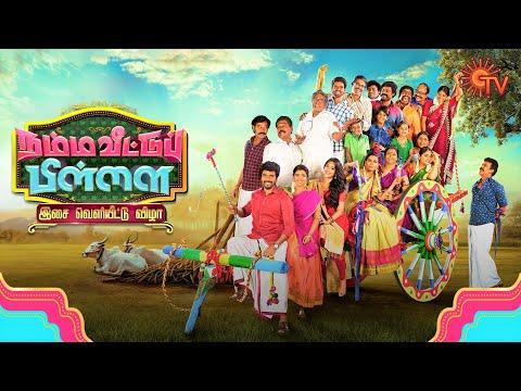 Namma Veettu Pillai - Audio Launch | Full Show | Sivakarthikeyan | Sun Pictures | D.Imman | Pandiraj