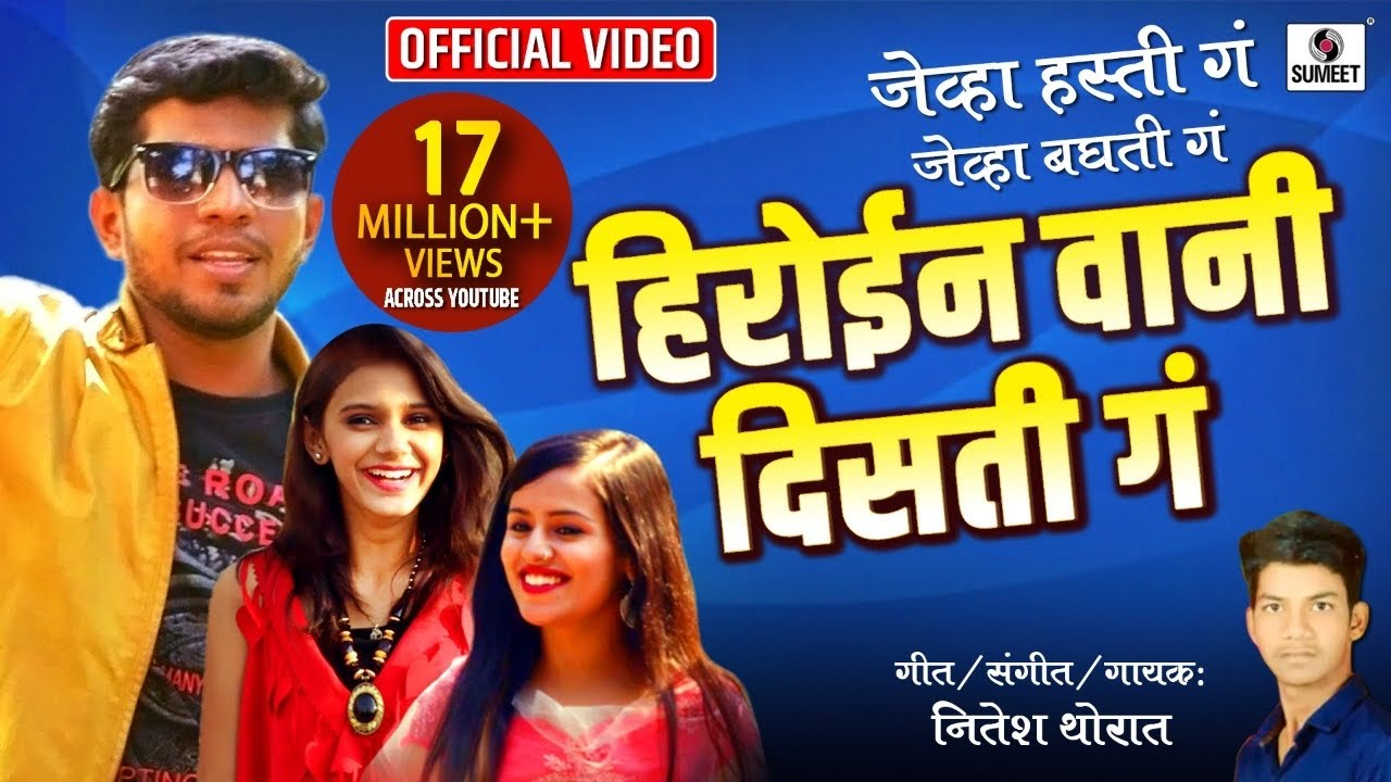 Heroine Wani Disti Ga Marathi Song Official Video Sumeet