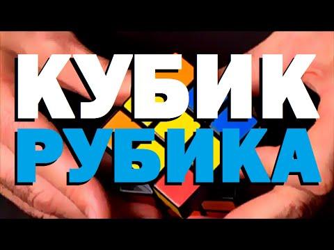Галилео. Кубик Рубика