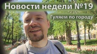 Москва: новости недели №19. Нам запретят шашлыки!