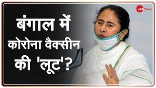 Mamata Banerjee: West Bengal में कम भेजी गई Coronavirus Vaccine | COVID-19 News | Hindi News