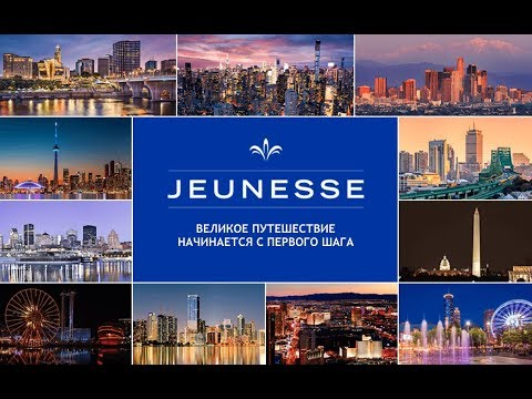 Возможности Jeunesse Global