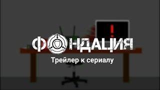 """Трейлер Сериал """"Фондация"""" - Рисуем Мультфильмы"""