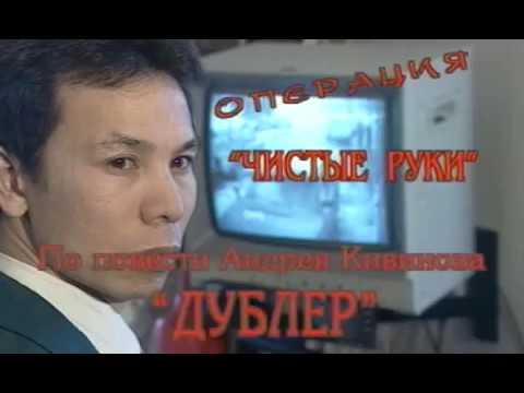Cмотреть видео онлайн Улицы разбитых фонарей Операция Чистые руки Ч 2 12 Серия 1 сезон (19971998)
