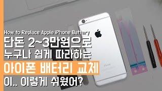 단돈 2~3만원으로 누구나 쉽게 따라하는 아이폰 배터리 교체방법(How to Replace Apple iPhone Battery)