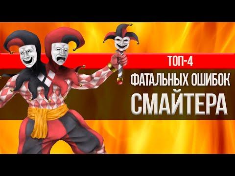 видео: ТОП-4 ОШИБОК ИГРОКОВ В smite
