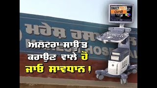 Ultrasound ਕਰਾਉਣ ਵਾਲੇ ਹੋ ਹੋ ਜਾਓ ਸਾਵਧਾਨ ! Daily Post Punjabi