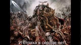 HMKids - Black Templars (Черные Храмовники)