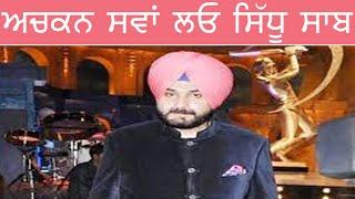 ਅਚਕਨ ਸਵਾਂ ਲਓ ਸਿੱਧੂ ਸਾਹਿਬ  |  Punjab Television