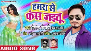 Jitendra Tripathi (2018) का सबसे हिट गाना - Hamra Se Fas Jayitu - Bhojpuri Hit Song