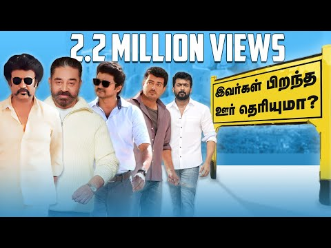 KNOW THE NATIVE PLACES OF THESE TAMIL FILM ACTORS | KICHDY