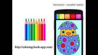 Книжка-раскраска (Android and iOS App demo)(http://www.coloring-book-app.com Веселое развлечение для ваших детей: играйте с изображениями и раскрашивайте их при..., 2016-01-28T10:19:05.000Z)