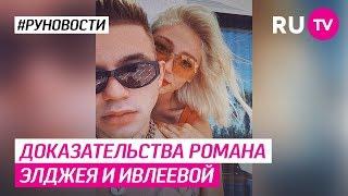 Доказательства романа Элджея и Ивлеевой