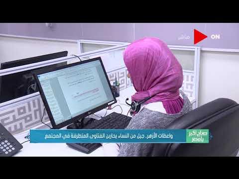 صباح الخير يا مصر - واعظات الأزهر.. جيل من النساء يحاربن الفتاوي المتطرفة في المجتمع
