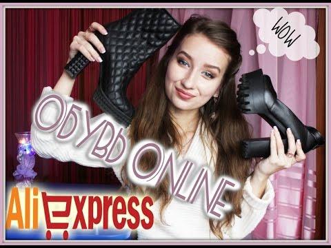 видео: Обувь с aliexpress/ОБЗОР/ Интернет - покупки! Побежали шопиться online!!!
