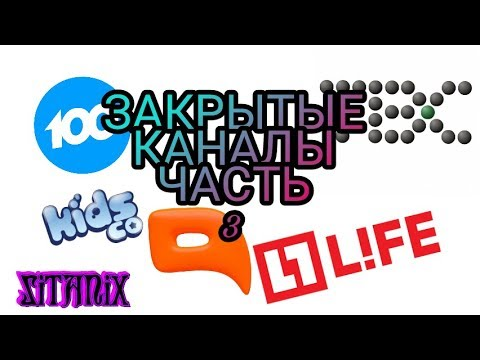 ЗАКРЫТЫЕ ТЕЛЕКАНАЛЫ. ЧАСТЬ 3. QTV, KIDS CO, LIFE NEWS, 100TV И ТВС.