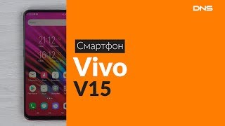 Распаковка смартфона Vivo V15 / Unboxing Vivo V15