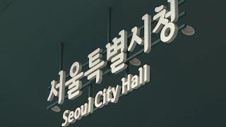 서울시 홈페이지 한때 서비스 중단…검색 혼란 / 연합뉴…