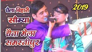 छैला बिहारी का शानदार प्रस्तुति चैता समस्तीपुर - Chhaila bihari chaita mela show #bg Music bhojpuri