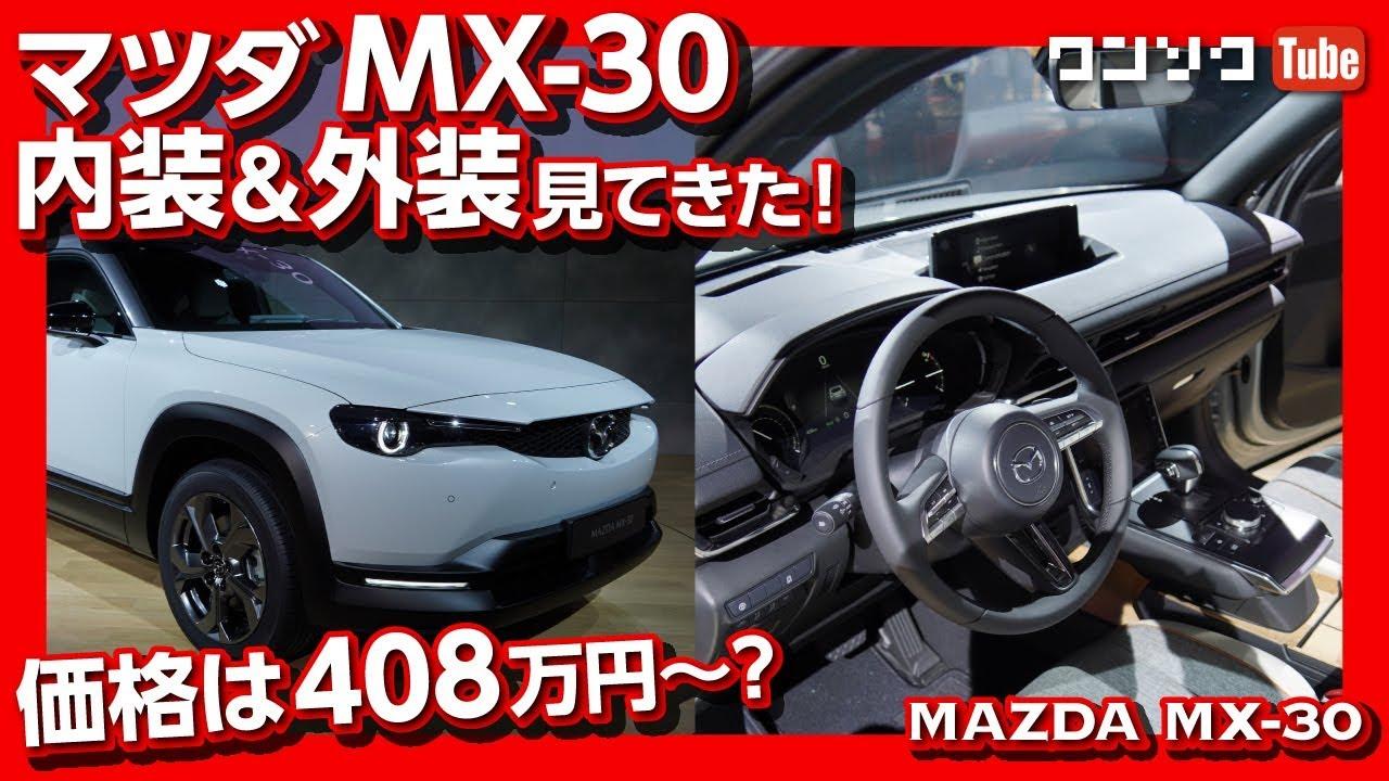 Mx30 マツダ